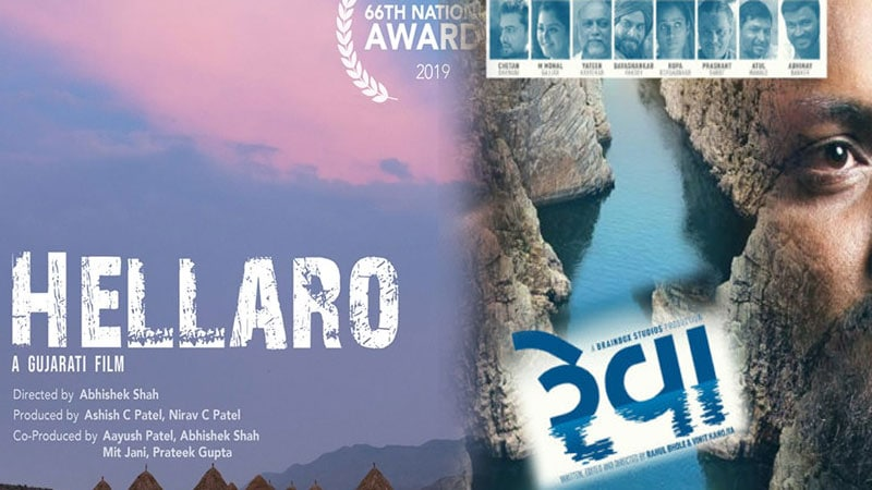 National Award for Best Film goes to the Gujarati film Hellaro.