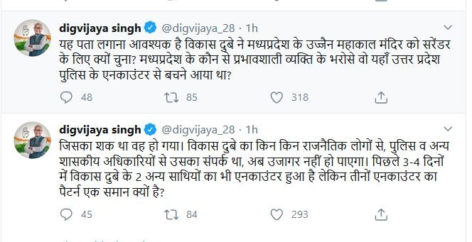 Digvijaya Singh, Vikas Dubey, Kanpur encounter